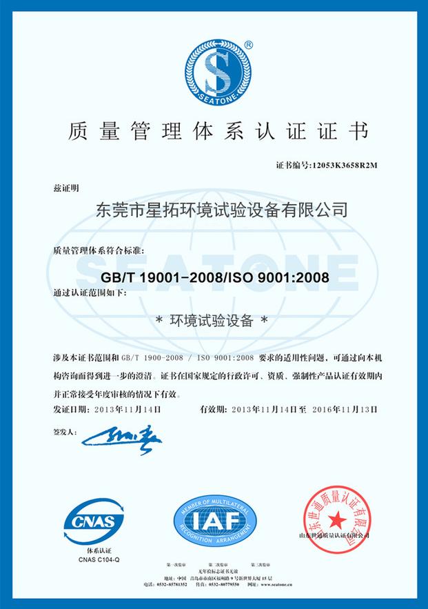 Atmars ISO certificate.jpg
